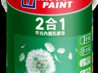 立邦2合1平光內牆乳膠漆